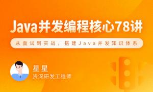 Java 并发编程 78 讲