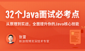 32个Java面试必考点-完结