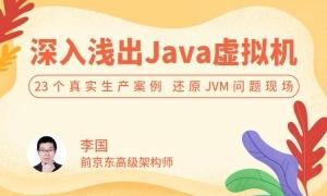 深入浅出 Java 虚拟机