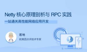 Netty 核心原理剖析与 RPC 实践