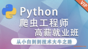 python工程师零基础入门到就业班价值2500+视频教程