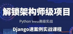 一键解锁架构师级Python项目 Python Web同城闪送项目实战 Django时下非常火热的项目组