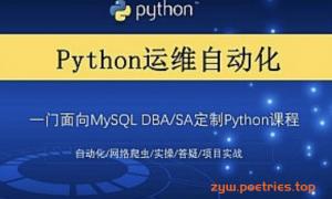 老男孩19天快速入门python自动化运维(高清 不加密)