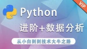 Python A+学位课程 数据分析和案例课程