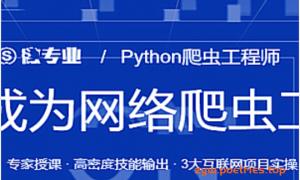 3个月成为Python爬虫工程师