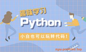 2020 Python基础知识详解视频教程