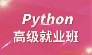 Python数据分析师全套课程84课