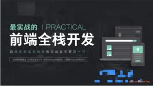 前端开发全栈工程师精英课程(全75G)