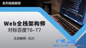 Web全栈架构师第9期视频教程资料全(价值8980)