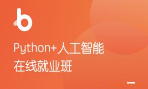 某马-Python就业班v6.5【2021版】|无秘