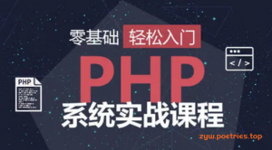 MK路径PHP从基础语法到原生项目开发
