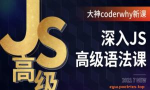 深入JavaScript高级语法-coderwhy大神新课 更新14章