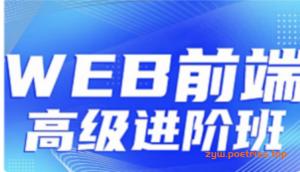 jinduEdu-Web前端高级进阶VIP班【四期】