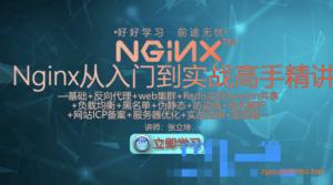 Nginx入门到web集群实战高手与面试题精讲教程