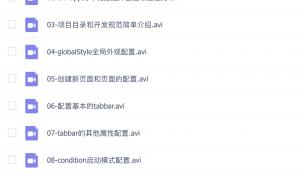 Uni-App从入门到实战(4.06G)