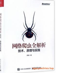 网络爬虫全解析 技术原理与实践(PDF)