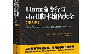 Linux命令行与shell脚本编程大全(PDF)
