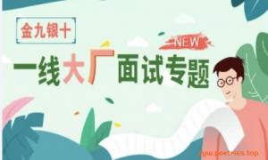 """享学-""""金三银四""""一线大厂面试专题 2021年 完结"""